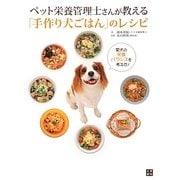 ペット栄養管理士さんが教える「手作り犬ごはん」のレシピ [単行本]