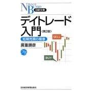 デイトレード入門―短期売買の極意 2版 (日経文庫) [新書]