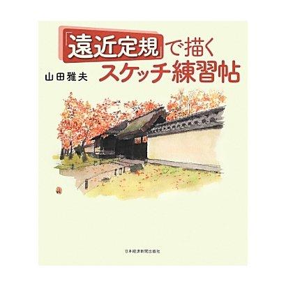 「遠近定規」で描くスケッチ練習帖 [単行本]