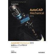AutoCAD Mechanical 2013公式トレーニングガイド [単行本]