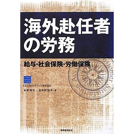 海外赴任者の労務―給与・社会保険・労働保険 [単行本]