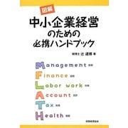 図解 中小企業経営のための必携ハンドブック [単行本]