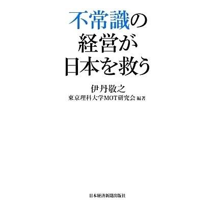 不常識の経営が日本を救う [単行本]