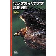 ワシタカ・ハヤブサ識別図鑑 [図鑑]