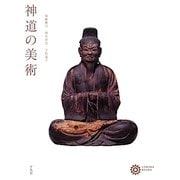 神道の美術(コロナ・ブックス) [単行本]