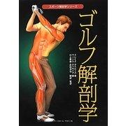 ゴルフ解剖学(スポーツ解剖学シリーズ) [単行本]