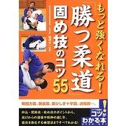もっと強くなれる!勝つ柔道 固め技のコツ55(コツがわかる本!) [単行本]