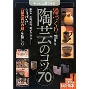 もっと上達できる器づくり陶芸のコツ70(コツがわかる本!) [単行本]