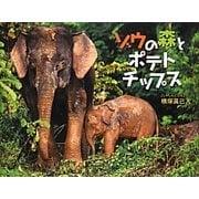 ゾウの森とポテトチップス(そうえん社写真のえほん〈11〉) [絵本]