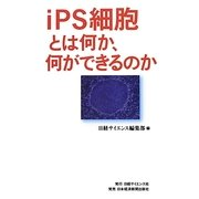 iPS細胞とは何か、何ができるのか [単行本]