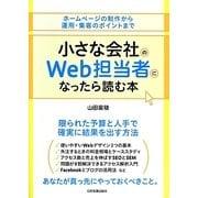 小さな会社のWeb担当者になったら読む本―ホームページの制作から運用・集客のポイントまで [単行本]