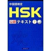 中国語検定HSK公認テキスト3級 [単行本]