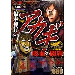 アカギ吸血の闘牌(バンブー・コミックス) [コミック]