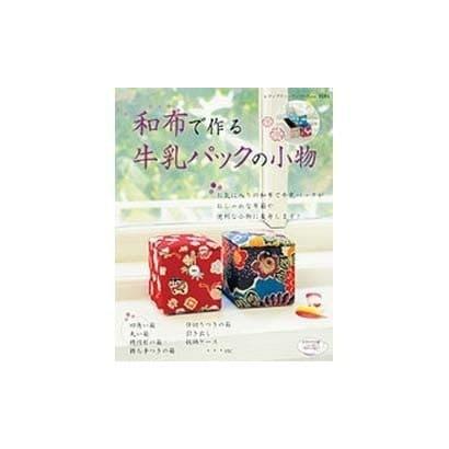和布で作る牛乳パックの小物-牛乳パックがおしゃれな布箱や便利な小物に…(レディブティックシリーズ no. 3515) [ムックその他]