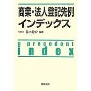 商業・法人登記先例インデックス [単行本]