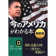 最新版 「今のアメリカ」がわかる本―揺れる超大国 再生か、荒廃か?(知的生きかた文庫) [文庫]