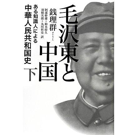 毛沢東と中国〈下〉―ある知識人による中華人民共和国史 [単行本]