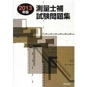 測量士補試験問題集〈2013年版〉 [単行本]
