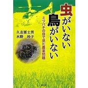 虫がいない 鳥がいない―ミツバチの目で見た農薬問題 [単行本]