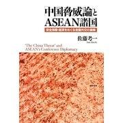 「中国脅威論」とASEAN諸国―安全保障・経済をめぐる会議外交の展開 [単行本]