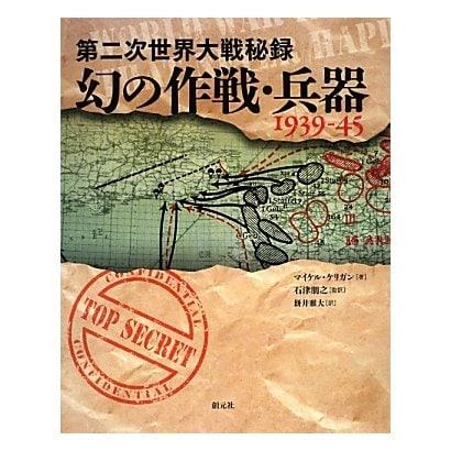 第二次世界大戦秘録 幻の作戦・兵器1939-45 [単行本]
