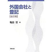 外国会社と登記 全訂版 [単行本]