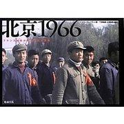 北京1966―フランス女性が見た文化大革命 [単行本]