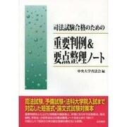 司法試験合格のための重要判例&要点整理ノート [単行本]