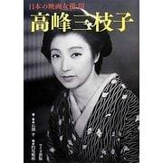 高峰三枝子(日本の映画女優〈3〉) [単行本]