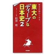 歴史が面白くなる東大のディープな日本史〈2〉 [単行本]