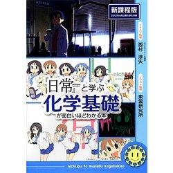 『日常』と学ぶ化学基礎が面白いほどわかる本 [単行本]