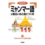 ミャンマー語が面白いほど身につく本 [単行本]