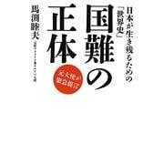 国難の正体―日本が生き残るための「世界史」 [単行本]
