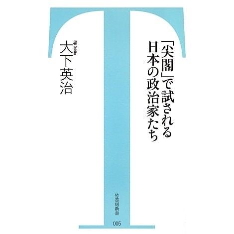 「尖閣」で試される日本の政治家たち(竹書房新書) [新書]