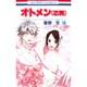 オトメン(乙男) 18(花とゆめCOMICS) [コミック]