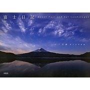 富士日記―山下茂樹富士山写真集 [単行本]