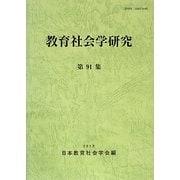 教育社会学研究〈第91集〉 [単行本]