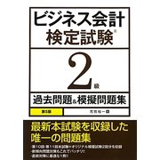 ビジネス会計検定試験2級過去問題&模擬問題集 第5版 [単行本]