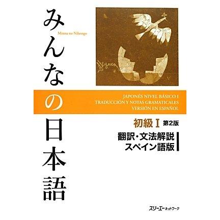 みんなの日本語 初級1 翻訳・文法解説 スペイン語版 第2版 [単行本]