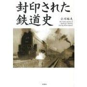 封印された鉄道史 [文庫]