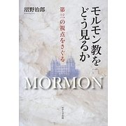 モルモン教をどう見るか―第三の視点をさぐる [単行本]