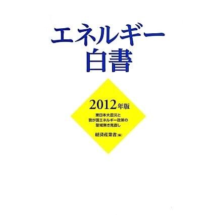 エネルギー白書〈2012年版〉東日本大震災と我が国エネルギー政策の聖域無き見直し [単行本]