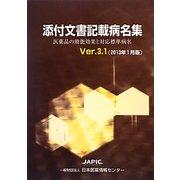 添付文書記載病名集〈Ver.3.1(2013年1月版)〉―医薬品の効能効果と対応標準病名 [事典辞典]