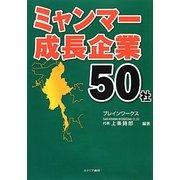 ミャンマー成長企業50社 [単行本]