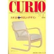 キュリオマガジン 165号(2013年1月) [単行本]