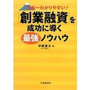 日本一わかりやすい!「創業融資」を成功に導く最強ノウハウ [単行本]