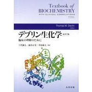 デブリン生化学-臨床の理解のために [単行本]