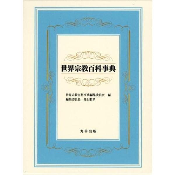 世界宗教百科事典 [事典辞典]