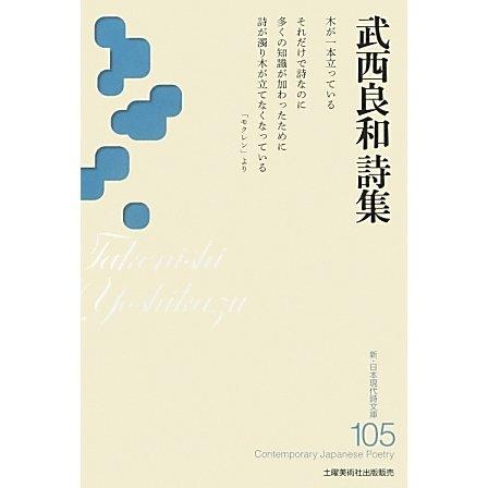 ヨドバシ.com - 武西良和詩集(新...