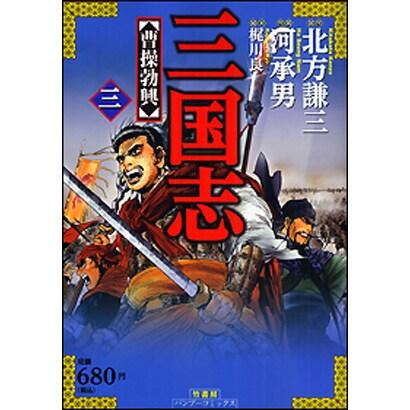 三国志 3(バンブー・コミックス) [コミック]